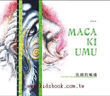 原住民族語繪本:MACA KI UMU 伍姆的嘛喳