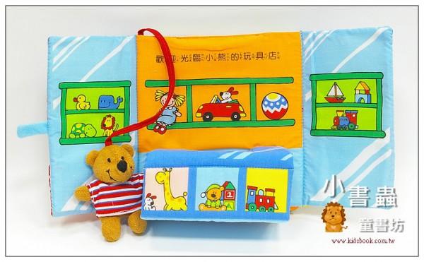 立體布書:小熊的玩具店
