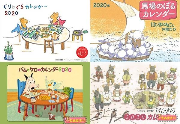 日本的繪本年曆~